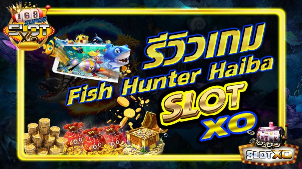 รีวิวเกม-Fish-Hunter-Haiba-168superslotxo